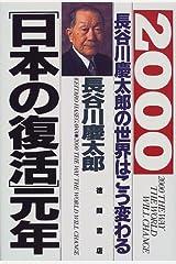 「日本の復活」元年―2000年 長谷川慶太郎の世界はこう変わる 単行本