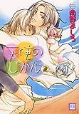 天使のじかん 2 (花音コミックス)