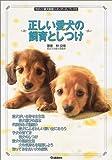 正しい愛犬の飼育としつけ (学研の「愛犬飼育スタンダード」ブック)