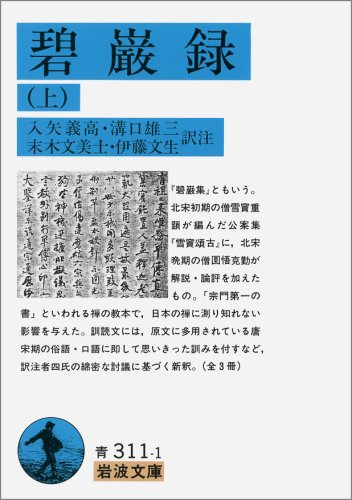 碧巌録〈上〉 (岩波文庫)