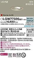 パナソニック(Panasonic) 天井埋込型 LED(昼白色) エクステリア ダウンライト 美ルック・浅型10H・高気密SB形・拡散タイプ(マイルド配光) 防雨型 埋込穴φ75 HomeArchi(ホームアーキ) LGW77320LE1