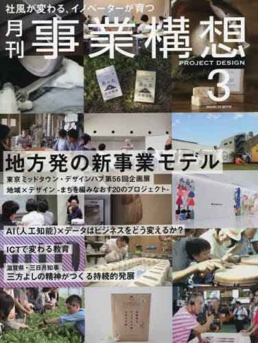 月刊事業構想 (2016年3月号 大特集「地方発の新事業モデル」)の詳細を見る
