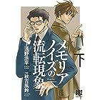 メモリアノイズの流転現象 スペシャル版 (下) (バーズコミックス スペシャル)