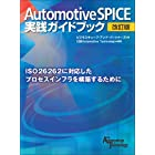 Automotive SPICE 実践ガイドブック【改訂版】