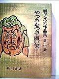 獅子文六作品集〈第10巻〉やっさもっさ・広い天 (1958年)