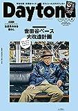 Daytona(デイトナ) No.334 (2019-03-08) [雑誌]