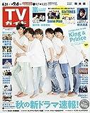 TVガイド関東版 2019年 9/6 号 [雑誌]