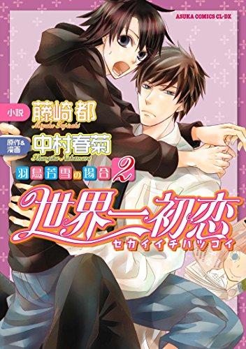 世界一初恋 ~羽鳥芳雪の場合2~ (あすかコミックスCL-DX)