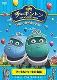 チャギントン スペシャル・セレクション フート&トゥートのお話[DVD]
