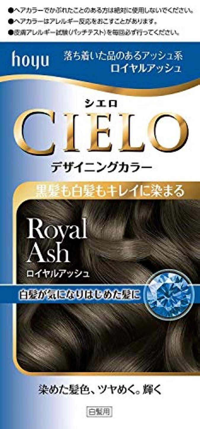 合図豆ミルクシエロ デザイニングカラー ロイヤルアッシュ × 6個セット