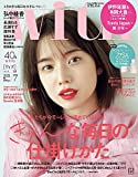 with(ウィズ) 2021年 07 月号 [雑誌]