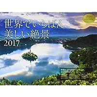 2017 世界でいちばん美しい絶景 カレンダー ([カレンダー])