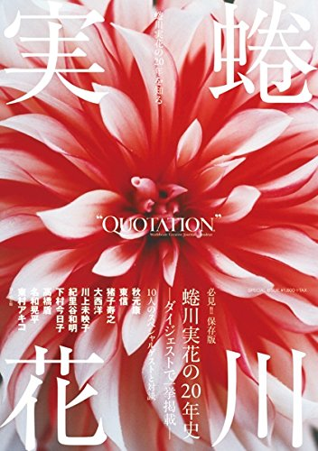 QUOTATION BOOKS : couleur 「蜷川実花の20年を知る」 ([テキスト])