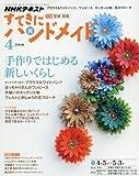 NHK すてきにハンドメイド 2018年 04 月号 [雑誌]