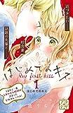 はじめてのキス プチデザ(1) (デザートコミックス)