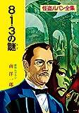 怪盗ルパン全集(3) 8・1・3の謎 (ポプラ文庫クラシック)