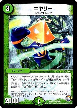デュエルマスターズ/DMX-25/45/UC/ニヤリー