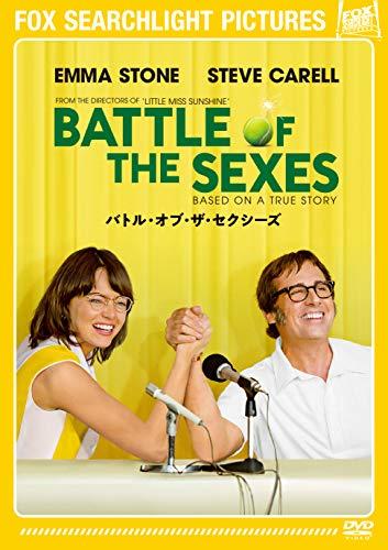 バトル・オブ・ザ・セクシーズ [DVD]