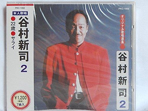 谷村新司2/22歳.レストランの片隅で.それぞれの秋.浪漫鉄道.群青.さらば青春の時.サライ.