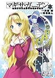 アクセル・ワールド/デュラル マギサ・ガーデン02 (電撃コミックス)