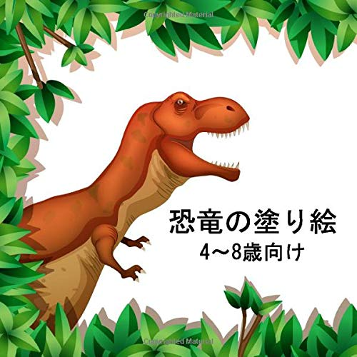 恐竜のぬりえ: 子供おもちゃ 水塗り絵 お絵かきシート 落書きボード 水で絵描き 繰り返し使用 水道水使用 汚れ防ぐ 男女共用 幼児用 知育玩具 知的発達 早期教育 カラフル 人気 プレゼント (4ページ) 恐竜