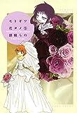 セトギワ花ヨメ(5) (バンブーコミックス 4コマセレクション)