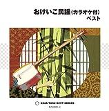 おけいこ民謡(カラオケ付) ベスト
