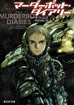 マーダーボット・ダイアリー 上 (創元SF文庫)