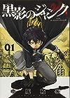 黒影のジャンク ~5巻 (中尾拓矢)