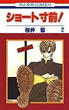 ショート寸前! 2 (花とゆめコミックス)