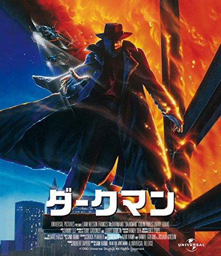 ダークマン [Blu-ray]