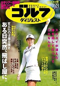 週刊ゴルフダイジェスト 2020年 07/21号 [雑誌]
