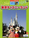 STAGEA ディズニー 7~6級 Vol.3 東京ディズニーランド