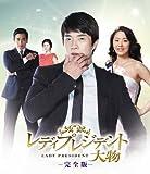 レディプレジデント~大物 <完全版> ブルーレイBOX2 [Blu-ray]