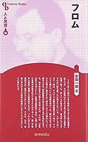 フロム (Century Books―人と思想)