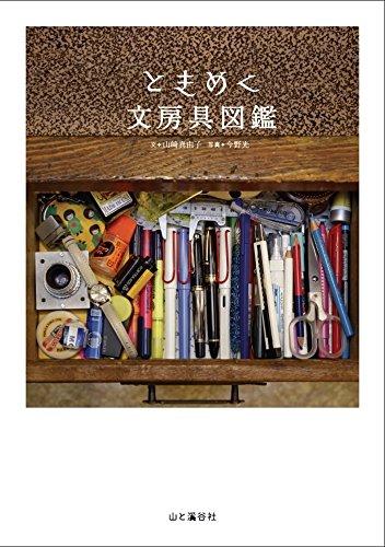 ときめく文房具図鑑 (ときめく図鑑)
