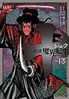 十 忍法魔界転生 第13巻