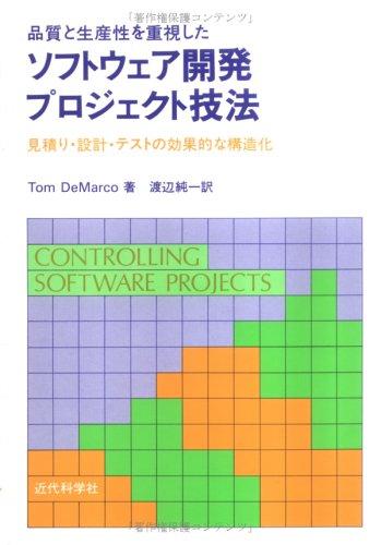 品質と生産性を重視したソフトウェア開発プロジェクト技法―見積り・設計・テストの効果的な構造化の詳細を見る