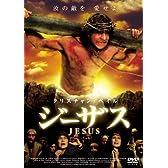 ジーザス [DVD]