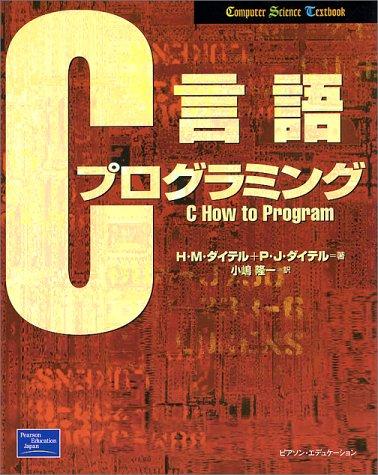 C言語プログラミング (Computer Science Textbook)の詳細を見る