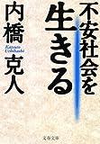 不安社会を生きる (文春文庫)