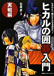 ヒカルの囲碁入門 実戦編―ヒカルと一緒にさらなる高みへ!