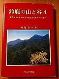 鈴鹿の山と谷(4) 御在所山・釈迦ヶ岳・雨乞岳・銚子ヶ口ほか