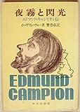 夜霧と閃光―エドマンド・キャンピオン伝 (1979年)