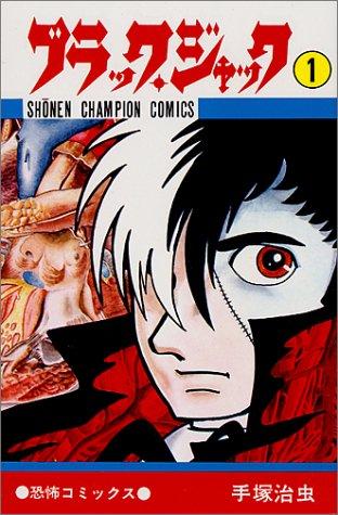 ブラック・ジャック (1) (少年チャンピオン・コミックス)