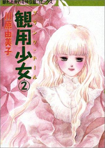 観用少女(プランツ・ドール) (2) (眠れぬ夜の奇妙な話コミックス)の詳細を見る