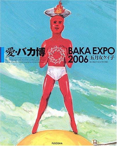 愛・バカ博―BAKA EXPO 2006の詳細を見る