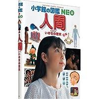 人間・いのちの歴史 (小学館の図鑑NEO)