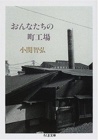 おんなたちの町工場 (ちくま文庫)の詳細を見る