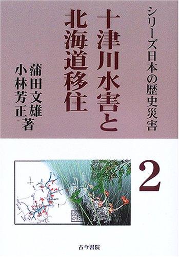 十津川水害と北海道移住―「明治22年吉野郡水災誌」は語る (シリーズ日本の歴史災害)